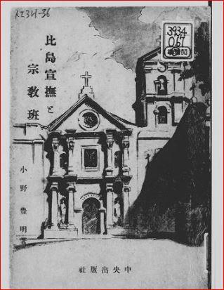 GHQが焚書処分した回教やキリスト教など宗教に関する本~~笠間杲雄 ...